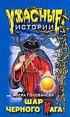 Вера Головачёва - Шар черного мага