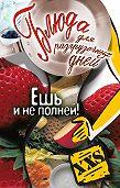 Татьяна Лагутина - Блюда для разгрузочных дней. Ешь и не полней!