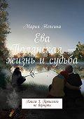 Мария Непеина -Ева Полянская – жизнь и судьба. Книга 3. Прошлого невернуть
