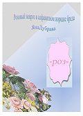 ЯнаДубрава -Розовый невроз в алфавитном порядке