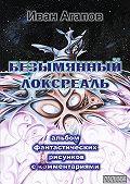 Иван Агапов - Безымянный локсреаль