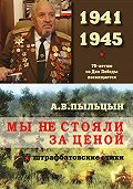 Александр Пыльцын -Мы не стояли за ценой