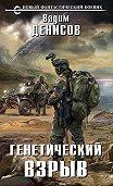 Вадим Денисов -Генетический взрыв