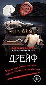 Андрей  Фролов -Дрейф (сборник)