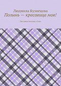 Людмила Кузнецова -Полынь– красавицамоя! Пессимистические стихи