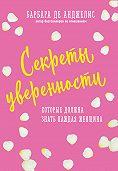Барбара де Анджелис -Секреты уверенности, которые должна знать каждая женщина