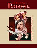 Леонід Тома - Микола Гоголь