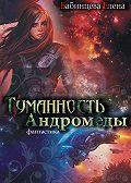 Елена Бабинцева -Туманность Андромеды. Часть 1