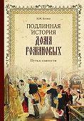 Николай Коняев -Подлинная история Дома Романовых. Путь к святости