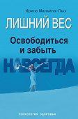 Ирина Малкина-Пых -Лишний вес. Освободиться и забыть. Навсегда