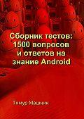Тимур Машнин -Сборник тестов: 1500вопросов иответов назнание Android