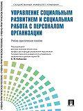 Коллектив авторов -Управление персоналом: теория и практика. Управление социальным развитием и социальная работа с персоналом организации