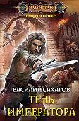 Василий Сахаров -Тень императора