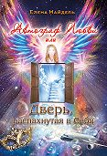 Елена Майдель -Автограф Любви, или Дверь, распахнутая в Себя (сборник)