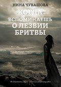 Нина Чувашова - Когда вспоминаешь о лезвии бритвы