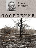 Бахыт Кенжеев -Сообщение
