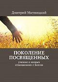 Дмитрий Митницкий -Поколение посвященных. Учение оживых отношениях сБогом