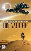Геннадий Иевлев -Посланник