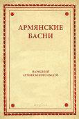 Народное творчество -Армянские басни