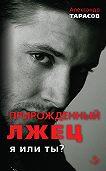 Александр Тарасов - Прирожденный лжец. Я или ты?