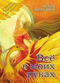 Алена Бородина - Всё в моих руках