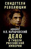 Николай Карабчевский -Дело о гибели Российской империи