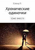 Елена П. -Хронические одиночки тоже вместе