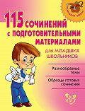 Ольга Ушакова - 115 сочинений с подготовительными материалами для младших школьников