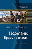 Дмитрий Светлов -Норманн. Право на власть
