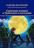 Надежда Василькова -Сказочная история оТрубочисте иего кошке
