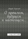 Эдуард Береснев -Опрошлом, будущем инастоящем… …ипару слов олюбви