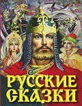 Народное творчество -Русские сказки