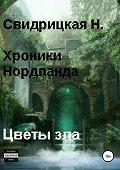 Наталья Свидрицкая -Хроники Нордланда. Цветы зла
