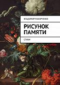 Владимир Макарченко -Рисунок памяти. Стихи