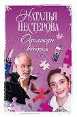 Наталья Нестерова -Однажды вечером (сборник)