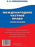 Евгения Романенкова - Международное частное право. Самое важное