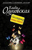 Влада Ольховская -Коллекционер ночных бабочек