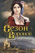 Соня Мармен -Сезон воронов