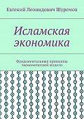 Евгений Шуремов -Исламская экономика. Фундаментальные принципы экономической модели