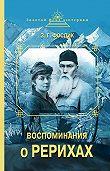 Зинаида Григорьевна Фосдик -Воспоминания о Рерихах