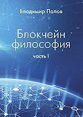 Владимир Попов -Блокчейн философия. Часть I