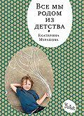 Екатерина Мурашова -Всемы родом издетства