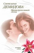 Светлана Демидова -Прошу руки вашей жены