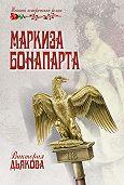 Виктория Дьякова -Маркиза Бонопарта