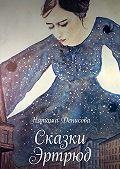 Наташа Денисова -Сказки Эртрюд