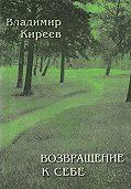 Владимир Киреев -Возвращение к себе (сборник)