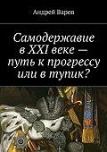 Андрей Варов -Самодержавие в XXI веке – путь к прогрессу или в тупик?