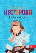 Наталья Нестерова -Выйти замуж