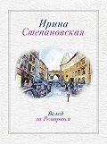 Ирина Степановская -Вслед за Ремарком