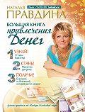 Наталия Правдина -Большая книга привлечения денег